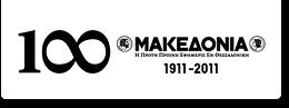100 χρόνια (1911-2011) Εφημερίδα Μακεδονία
