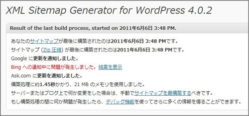 wordpress_googlexmlsitemaps02_3