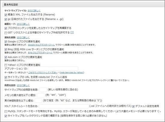 wordpress_googlexmlsitemaps02_5