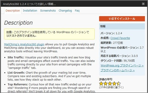 wordpress_analytics36001_4