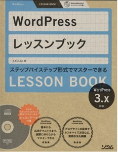 wordpress_lessonbook3x01_1
