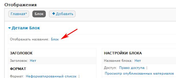 Ссылка на редактирование названия