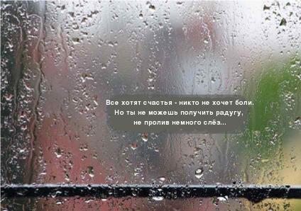 Не бывает радуги без слёз - цитата о счастье