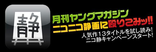 ニコニコ動画 × 月刊ヤングマガジン