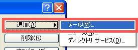 アカウント 追加 width=