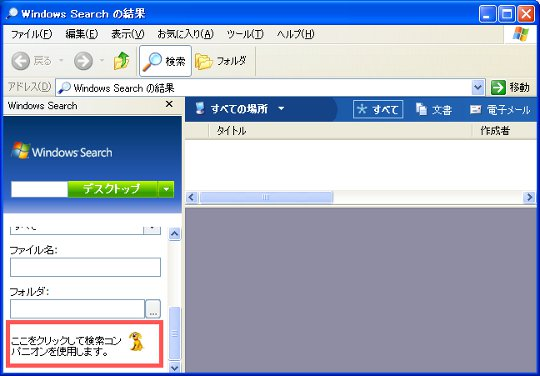 Windows Searchの画面