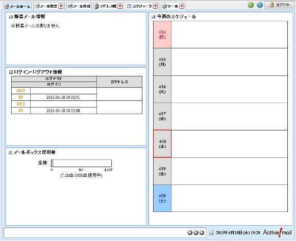 WEBメール(Active! mail)の使い方5