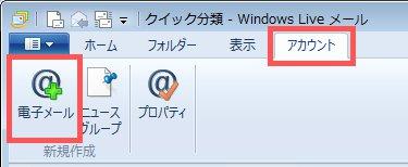 Windows8 メール アカウントを設定方法3
