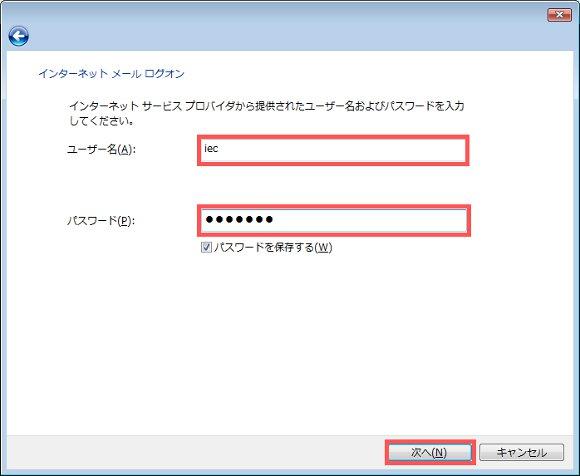 Windowsメール アカウント追加8