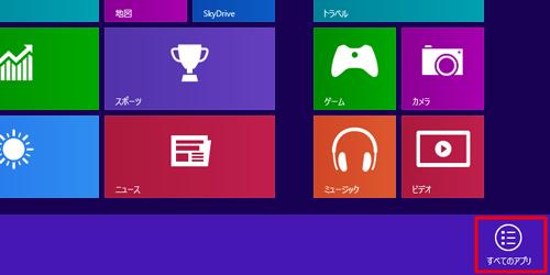 Windows8 メール アカウントを設定方法1
