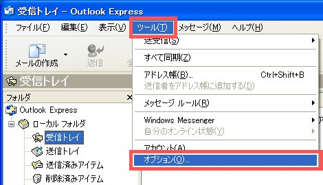 Outlook Express ツール オプション