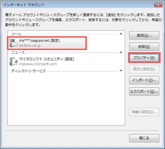 Windowsメール アカウント追加10