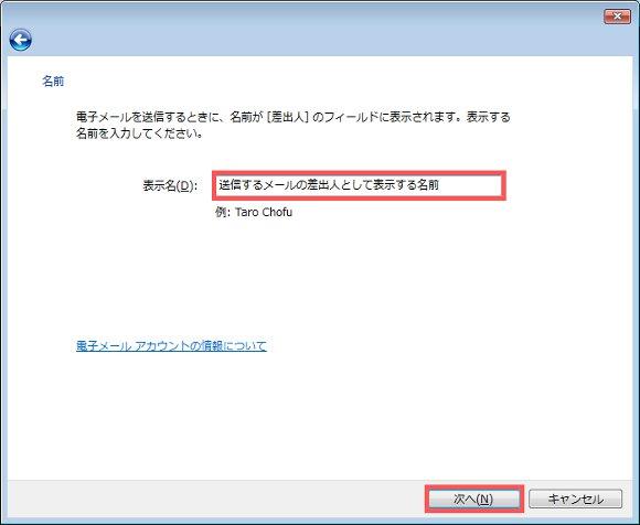Windowsメール アカウント追加5