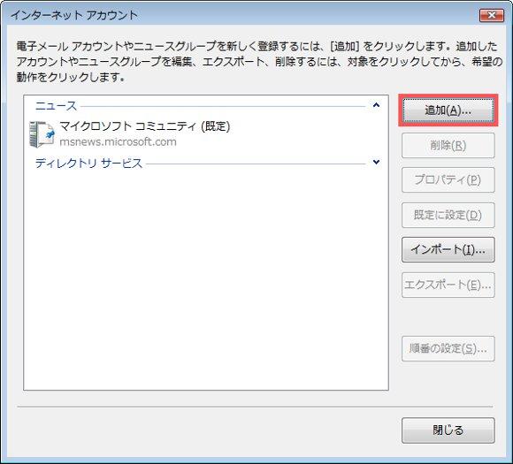 Windowsメール アカウント追加3