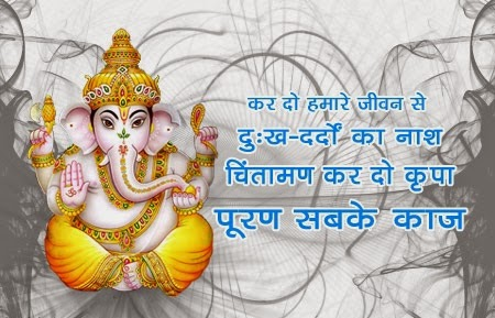 GANESH-CHATURTHI-SMS-QUOTES-MESSAGES-WISHES-2014-HINDI