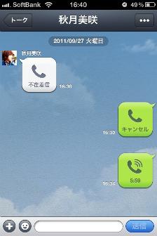 LINE無料通話機能(右)