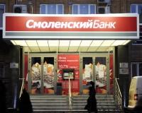 Против бывшего руководства Смоленского банка возбудили дело