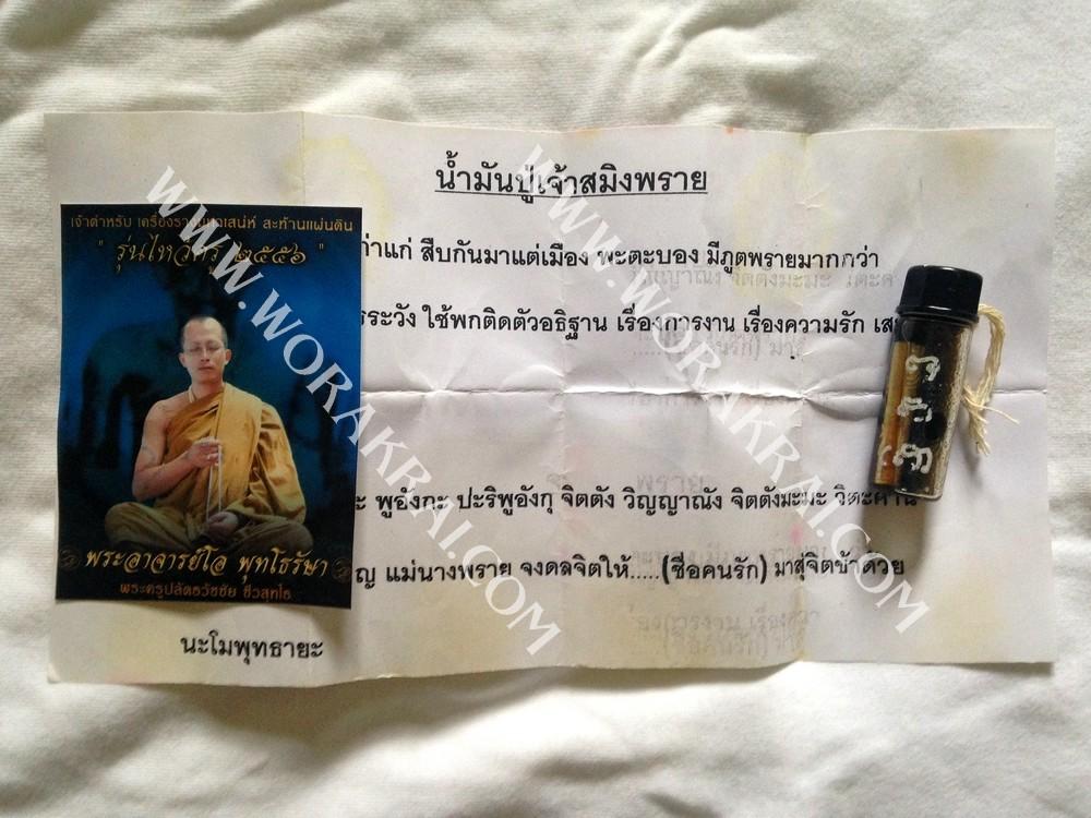 AUTENTICO OLIO NAM MAN PRAI OIL - PIU' TIMBRO - AUTENTICO DALLA THAILANDIA