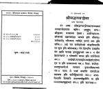 gitadhyanamsahsranamadhyanam