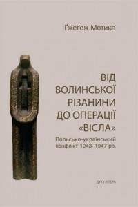 """Від волинської різанини до операції """"Вісла"""". Польсько-український конфлікт 1943-1947 рр."""