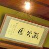 "The outbuilding at the Maeda family villa in Tamana, Kumamoto Prefecture, is said to be where famed Meiji Era author Natsume Soseki's representative work ""Kusamakura"" (The Three-Cornered World) was set. Anime film director Hayao Miyazaki also visited the site. (Nao Hidaka)"