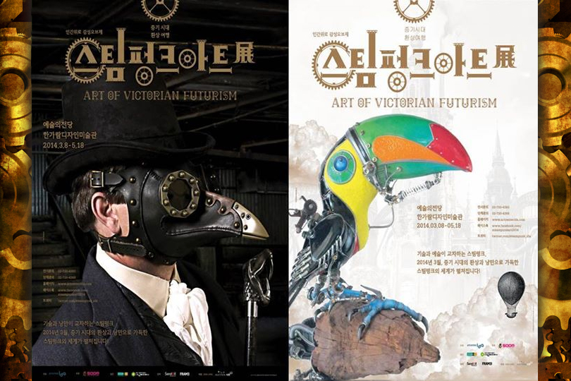 Posters for Steampunk Art Unfurled: Art of Victorian Futurism in Seoul South Korea