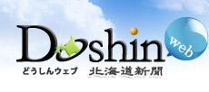 どうしんウェブ 北海道新聞