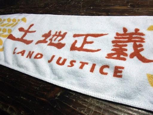 土地正義 毛巾