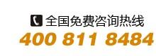 留学e网免费咨询热线:4008118484