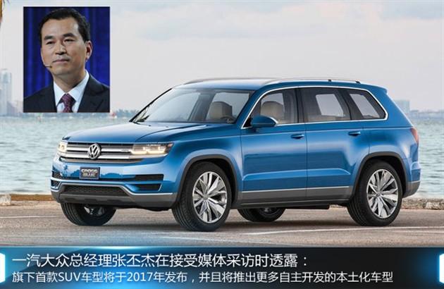 """一汽大众""""自主""""研发SUV 将在青岛投产"""