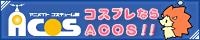 アニメイトコスチューム館 アコス