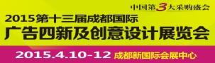 2015第十三届成都国际广告四新及创意设计展览会