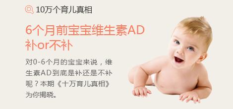维生素AD补or不补