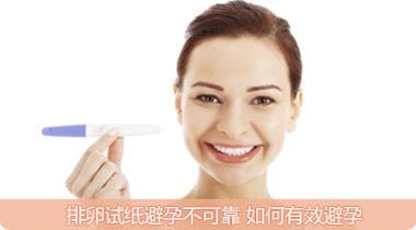 排卵试纸避孕不可靠 如何有效避孕
