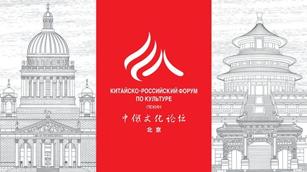 第二届中俄文化论坛在京开幕