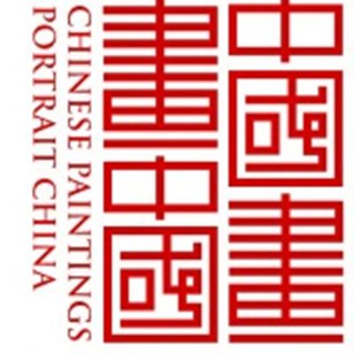 中国画·画中国
