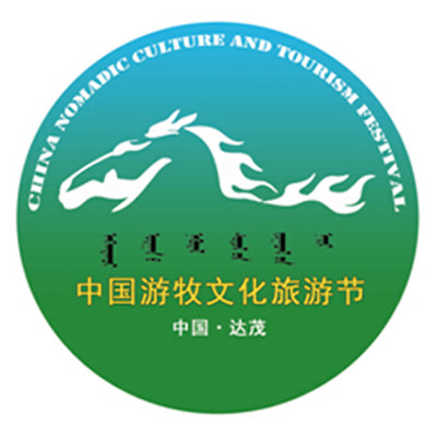 中国游牧文化旅游节