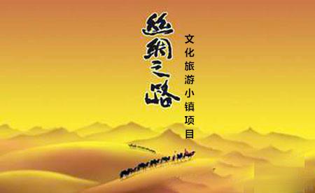 丝绸之路文化旅游小镇