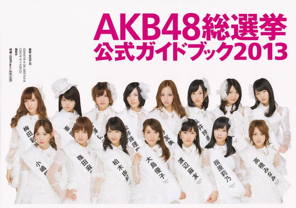 AKB48GE2013OG.196.W.s