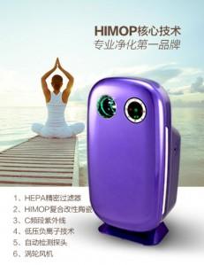 海曼普空气净化器KJF-300x(紫)