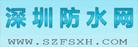 深圳防水网