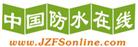 中国防水在线网