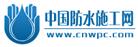 中国防水网施工网