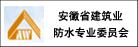 安徽省防水协会