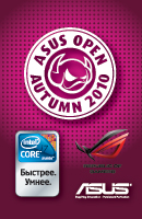 ASUS Autumn Cup 2010 - all info