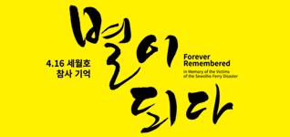 4・16 세월호 참사 기억공간
