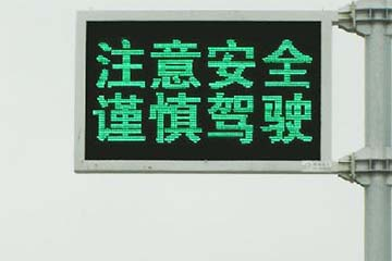 江门市汽车总站大厅LED显示屏