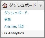 wordpress_ganalytics01_4