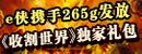 e侠网携265G独家《收割世界》升级大礼包