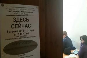 DSC_1820 объявл СИУрел, 08.04.2015 (2)_м